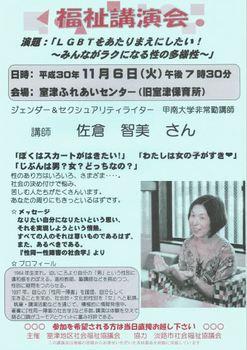 BL181101AwajiN-mu.JPG