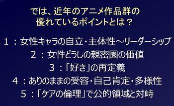 BL190804SettsuPoC-Anime_Rep1.JPG