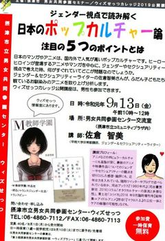 BL190804SettsuPoC-Anime_a.JPG